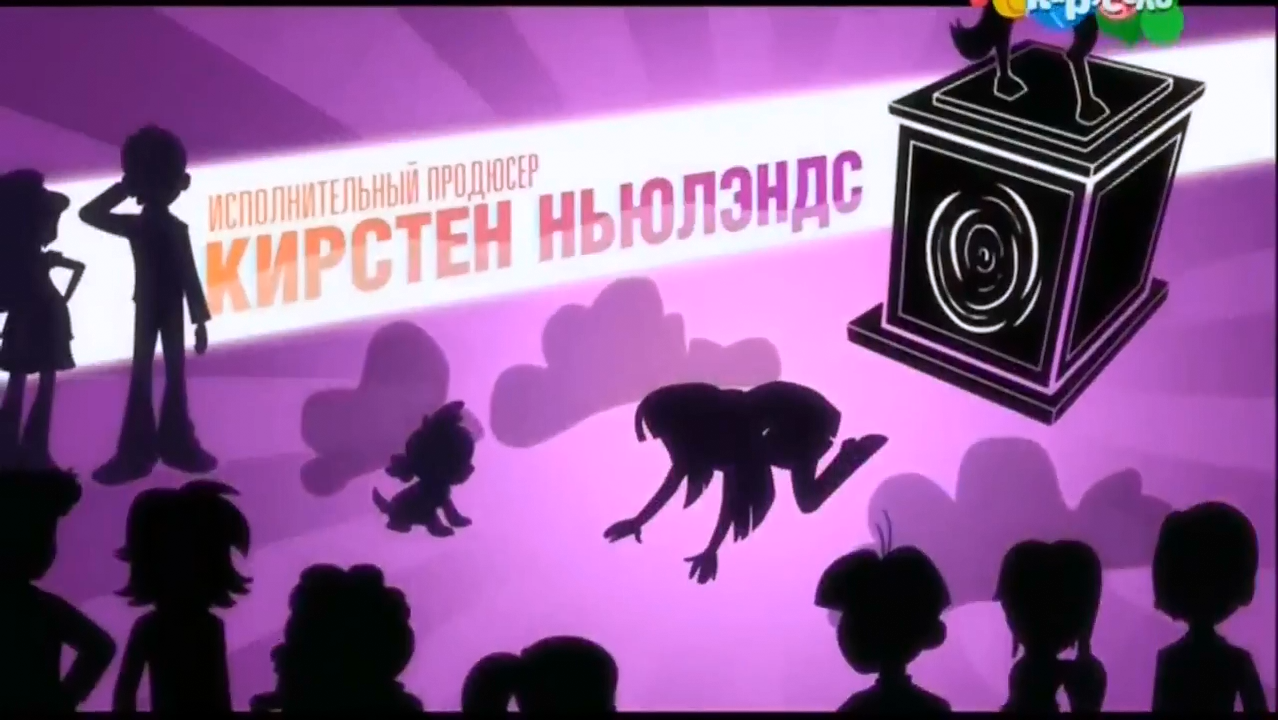 My Little Pony Equestria Girls Rainbow Rocks 'Executive Producer' Credit 2 - Russian.png