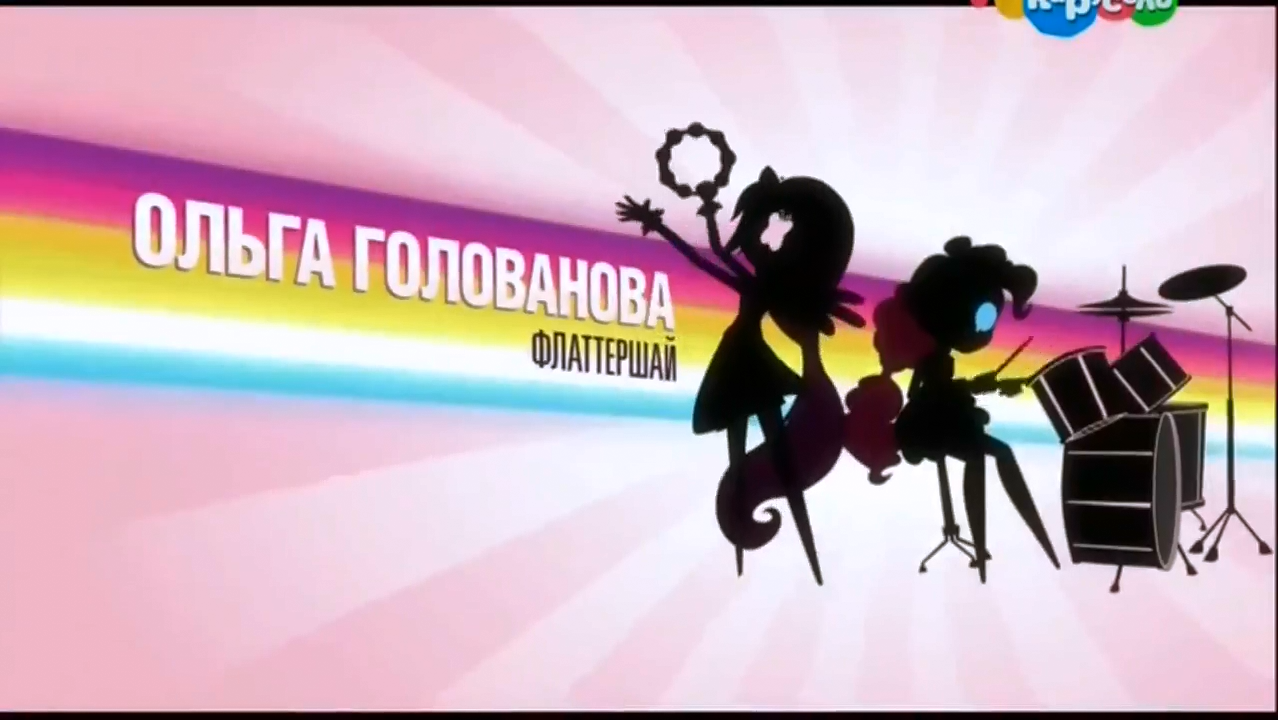 My Little Pony Equestria Girls Rainbow Rocks 'Andrea Libman as Pinkie Pie & Fluttershy' Credit - Russian.png