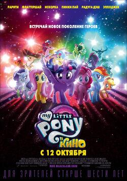Kinopoisk.ru-My-Little-Pony-The-Movie.jpg