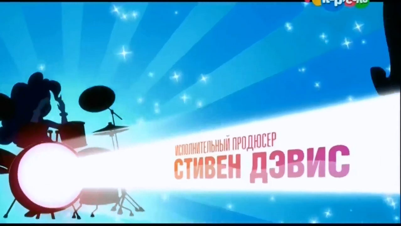 My Little Pony Equestria Girls Rainbow Rocks 'Executive Producer' Credit 1 - Russian.png