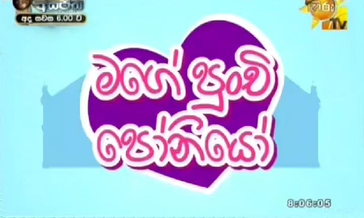 Equestria Girls Logo - Sinhalese.png