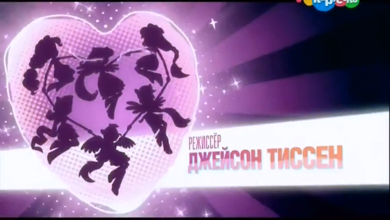 My Little Pony Equestria Girls Rainbow Rocks 'Directed by' Credit - Russian.png