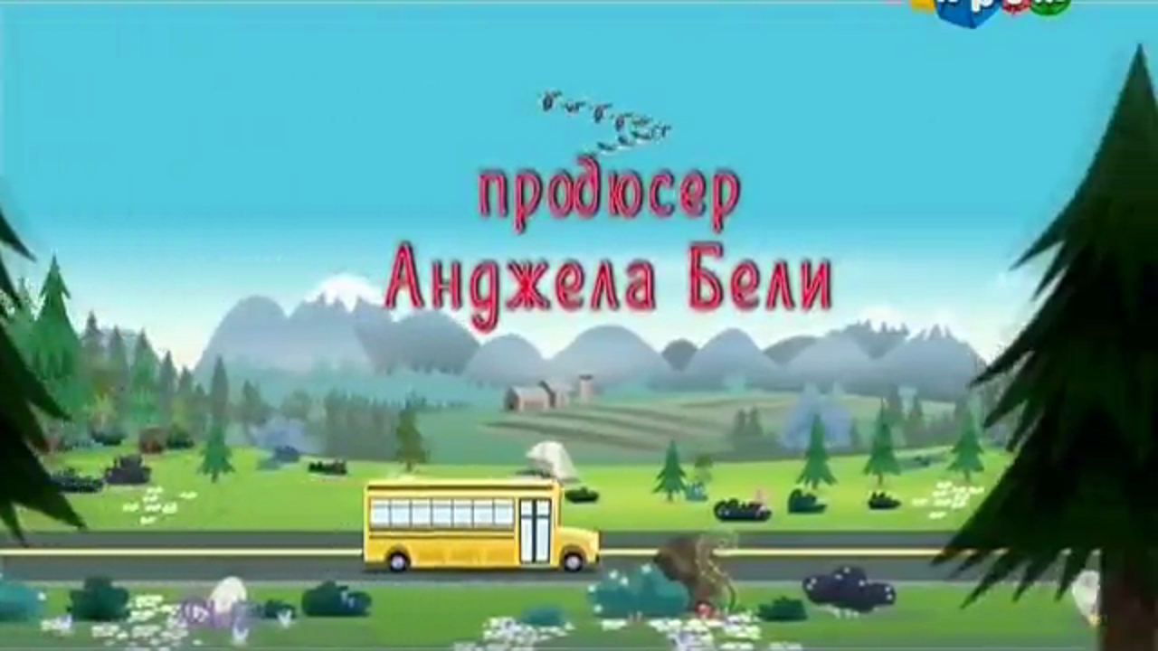 Legend of Everfree Angela Belyea credit - Russian.png
