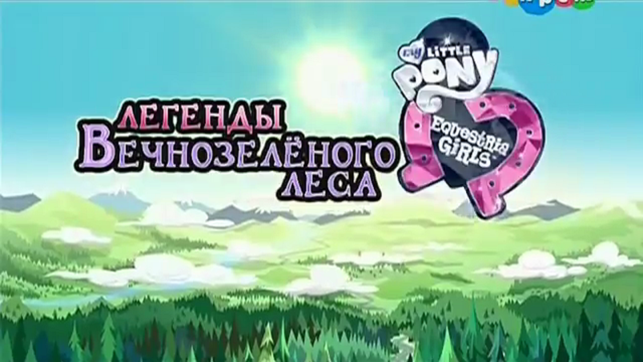 Legend of Everfree logo 2 - Russian.png