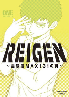 REIGEN Manga.jpg