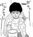 Physically exhausted Mob