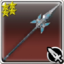 Hannibal Spear (weapon icon).png