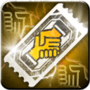 Icon Friend Ticket.png
