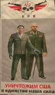 KPR propaganda poster