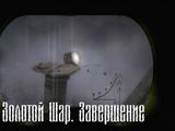 Смерть-лампа