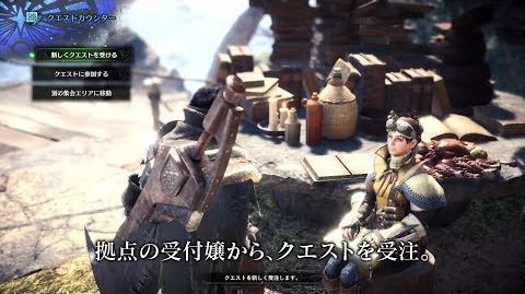 『モンスターハンター:ワールド』ゲームサイクル紹介映像