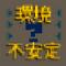 MHX-Unstable Quest Icon.png