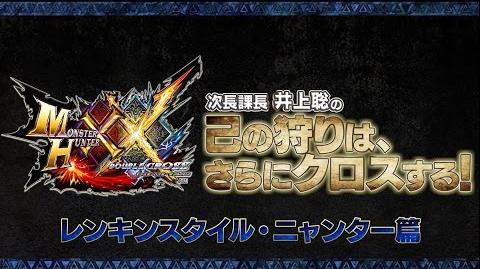 『MHXX』特別動画企画 第2回:レンキンスタイル・ニャンター篇