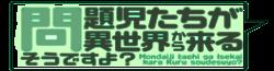 Mondaiji tachi ga Isekai Kara Kuru Sō Desu yo? Wiki