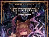 Monster Girl Encyclopedia World Guide III: Sabbath Grimoire