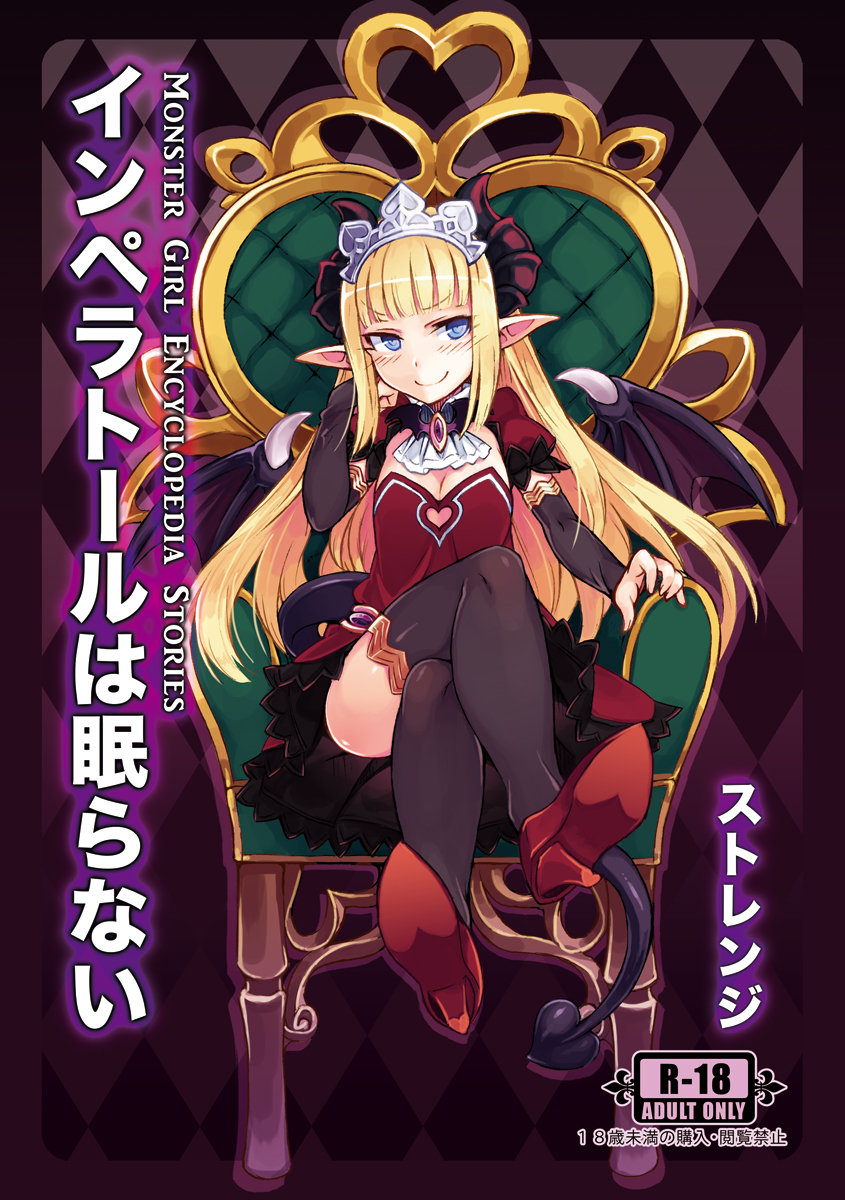 Monster Girl Encyclopedia Stories: The Imperator Doesn't Sleep