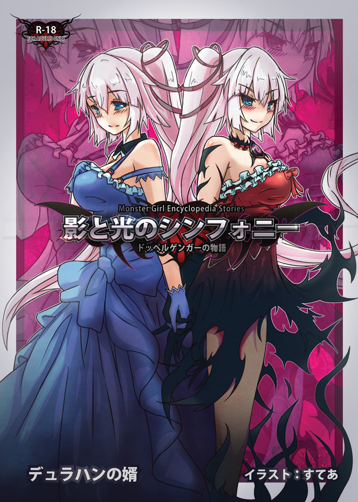 Monster Girl Encyclopedia Stories: Shadow and Light Symphony