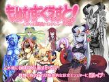 Monster Girl Quest: Chapter 3