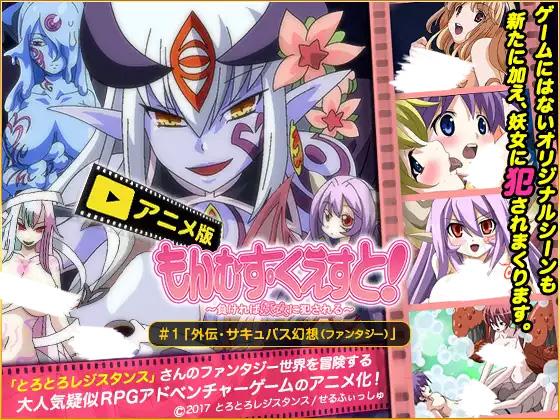 Monster Girl Quest (OVA)