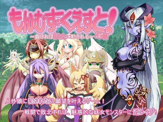 Monster Girl Quest: Chapter 1