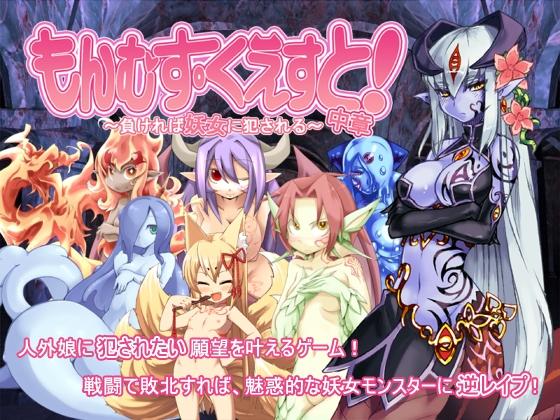Monster Girl Quest: Chapter 2