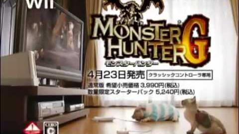 Wii_Monster_Hunter_G_Commercial