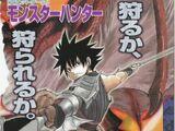 Monster Hunter Orage: Chapter 1