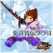 MHR-Kuugo 02 Twitter Introduction Image