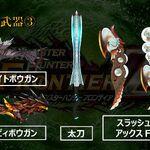FrontierGen-Zenith Weapon Concept Artwork 003.jpg