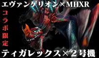 Evangelion Tigrex