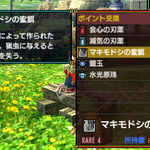 MHGen-Gameplay Screenshot 007.jpg