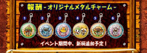 MH4 in Namja Town Metal Charm Rewards.jpg