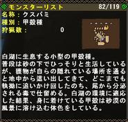 FrontierGen-Kusubami Info Box