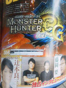 MH3G-Scan1