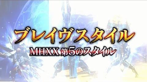 『MHXX』ブレイヴスタイル紹介映像【基本アクション】