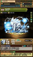 Kirin Puzzle and Dragons