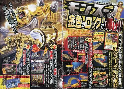 Gold Lock (Japan promo)