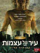 COB cover, Hebrew 01