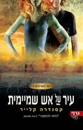 COHF cover, Hebrew 01