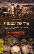 COB cover, Hebrew 02