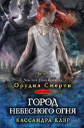 COHF cover, Russian 02