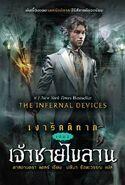 CP cover, Thai 01