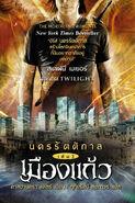 COG cover, Thai 01