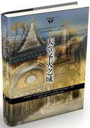 COHF cover, Chinese 01