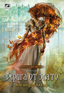 COG2 cover, Bulgarian 01