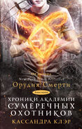 TSA cover, Russian 01