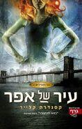 COA cover, Hebrew 01