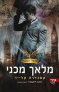 CA cover, Hebrew 01