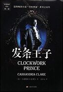CP cover, Chinese 02