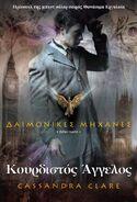CA cover, Greek 01